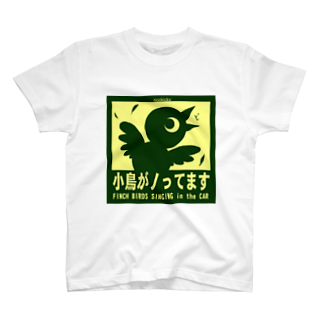 FINCH LIQUEUR RECORDSの小鳥がノッテマス T-shirts