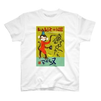 kakizome T-shirts