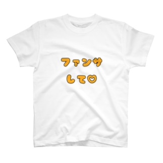 ファンサして♡(メンカラ オレンジ) T-Shirt