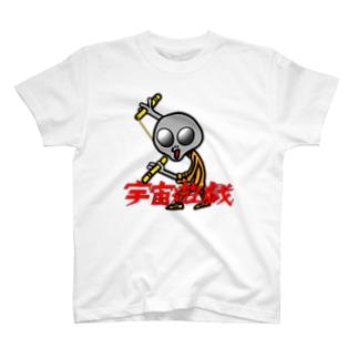宇宙遊戯 ヌンチャクポーズ T-shirts