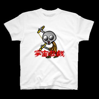 オリジナルデザインTシャツ SMOKIN'の宇宙遊戯 ヌンチャクポーズ T-shirts