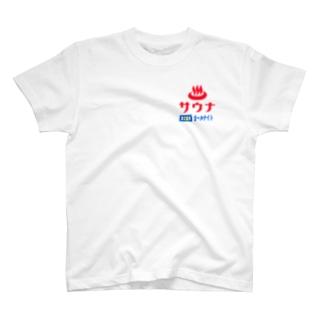 レトロサウナ(ワンポイント) T-Shirt
