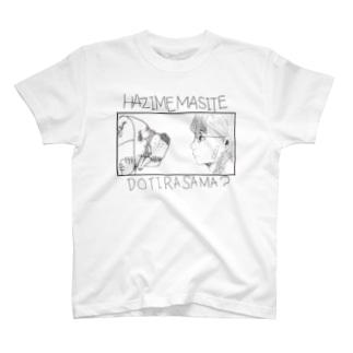 初対面 T-shirts