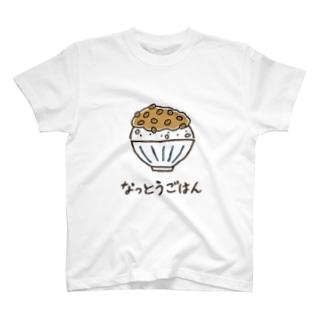 なっとうごはん T-shirts