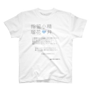 七漢字T★ルリカ001 T-shirts