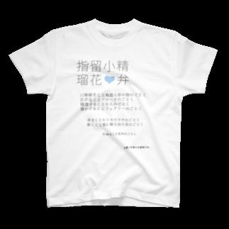 水飼 瓶魚の七漢字T★ルリカ001 T-shirts
