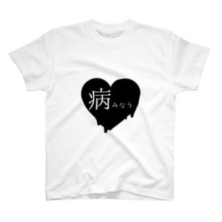 病みなう T-shirts