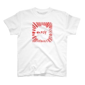 自惚れ T-shirts