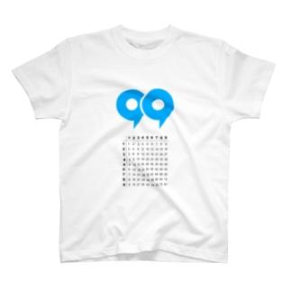 99 T-shirts