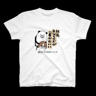スティーヴン★スピルハンバーグの部屋の結局自分ちの犬が一番かわいい Tシャツ