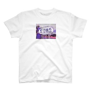 万座毛(パープル) T-shirts