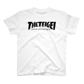 【黒ロゴ】ていげい3周年記念 T-shirts