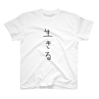 生きるTシャツ T-shirts