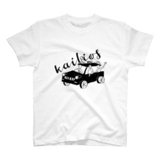 みんなでドライブ T-shirts