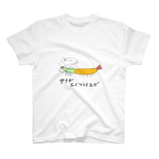 テナガエビフライエビ Tシャツ