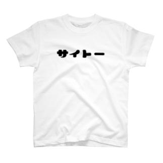 「サイトー」お名前ウェア T-shirts