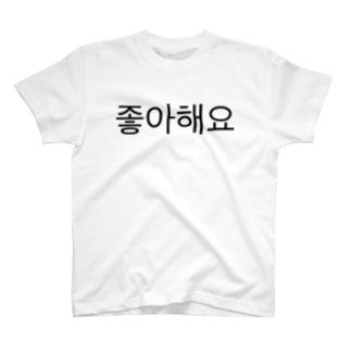 韓国語🇰🇷 (好き) T-shirts