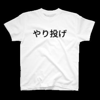 からっきーのやり投げ T-shirts