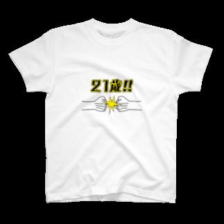 こだまの21歳(拳で) T-shirts