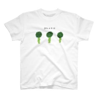 3ブロッコリーズ・アンド・ノー・ドレッシング(無敵の3本ブロッコリー) T-shirts