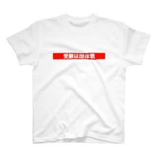 受験は団体戦 T-shirts