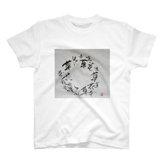 和のフラワーリース T-shirts
