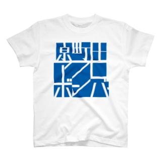 原町田アフロボンバー T-shirts