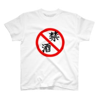 禁酒シリーズ T-shirts