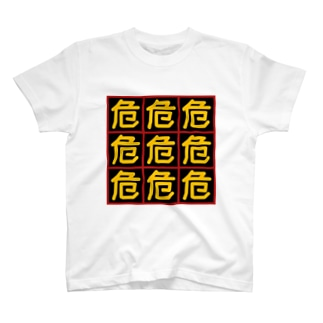 危険物 マルチ柄 T-shirts