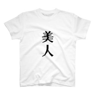 美人 T-shirts