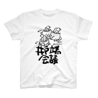 ヒボたん井戸端会議(黒ライン) T-shirts