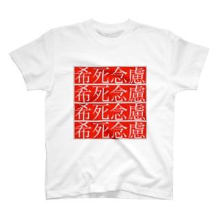 極東きちがい公社の希死念慮 マルチ柄 T-shirts