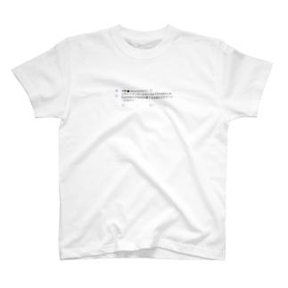 元カノの裏垢ツイート T-shirts