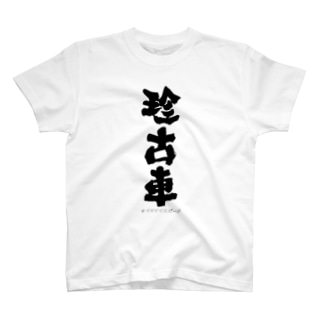 Kanji T-shirts (Rare Car) T-shirts