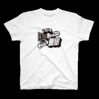 chatoballの謎の要塞 T-shirts