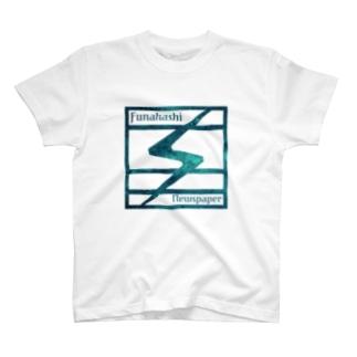 船橋ニュースペーパー × 正宗 T-shirts