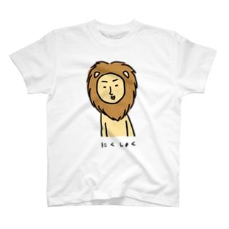 にくしょく T-shirts