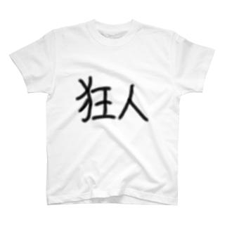 狂人だと思うあなたに。 T-shirts