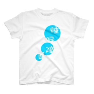 睡眠障害 T-shirts