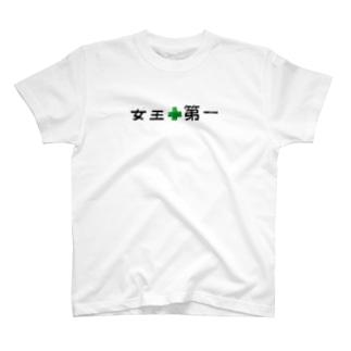 女王第一 T-shirts