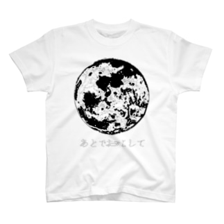 あとでおこして T-shirts
