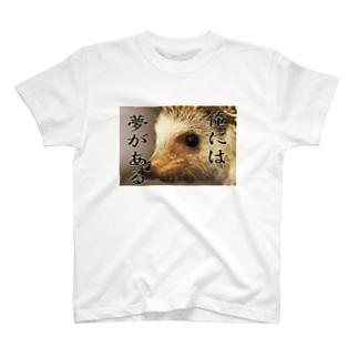 俺には夢がある!(ハリネズミ) T-shirts
