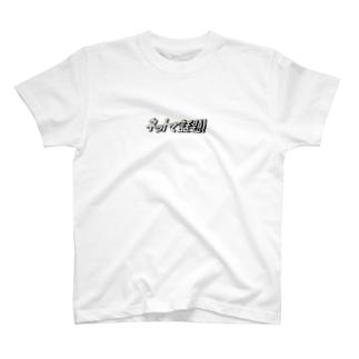 話題! T-shirts