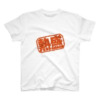 熱盛 T-shirts