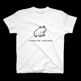 hiyokodouのいつでもどこでもケロリとカエル T-shirts