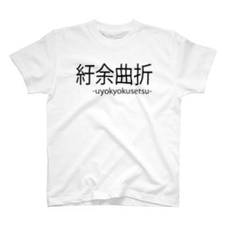 紆余曲折Tシャツ T-shirts