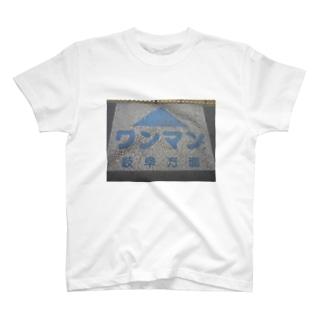 ワンマン岐阜方面 T-shirts