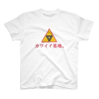 カワイイ基地。ロゴマーク(カラー) T-shirts