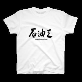 絵守未來の地雷原の石油王 T-shirts