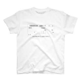 欠席カード T-shirts